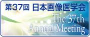 第37回日本画像医学会ご案内